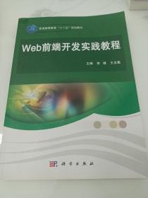 Web前端开发实践教程