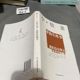李敖生死书