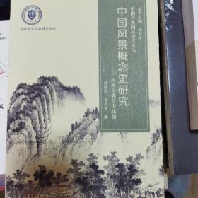 中国风景概念史研究:先秦至魏晋南北朝
