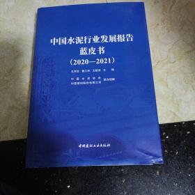 (中国水泥行业发展报告蓝皮书)2020一2021。