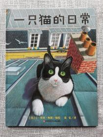 耕林绘本:一只猫的日常(告诉孩子什么是勇气)