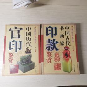 中国历代官印鉴赏 中国古代书画家印款鉴赏 两本全