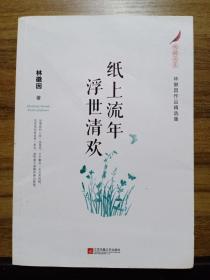 """纸上流年 浮世清欢  林徽因作品精选集(""""唤醒""""书系)"""