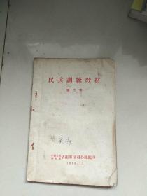 民兵训练教材第二册