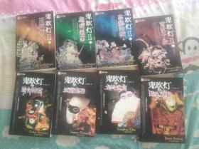 鬼吹灯全集,最初老版本,全套1-8部,8册本合售。真正 2006年第1版的。