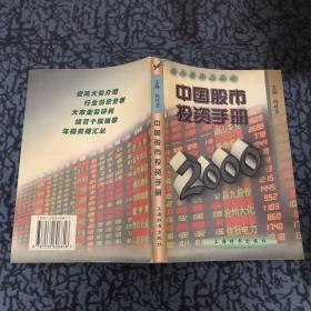 中国股市投资手册.2000