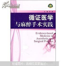 循证医学与麻醉手术实践