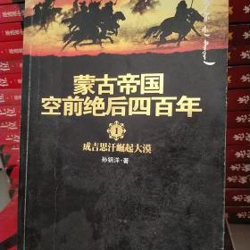 蒙古帝国空前绝后四百年1:成吉思汗崛起大漠