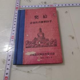 1964宣化区奖给计划生育积极分子 小笔记本(破损开裂 介意勿拍)