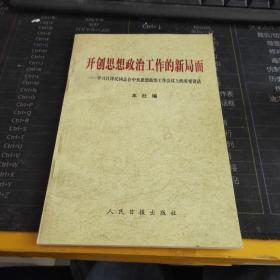 开创思想政治工作的新局面:学习江泽民同志在中央思想政治工作会议上的重要讲话