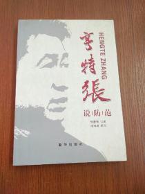 亨特张说防范(作者签名本)