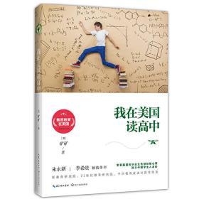 素质教育在美国10:我在美国读高中(素质教育在美国系列)❤学生手册 黄全愈 长江文艺出版社9787535496393✔正版全新图书籍Book❤