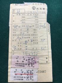 火车票收藏:火车票代用票,郑州—徐州(1987.12.6)两张揭薄火车票(郑州—徐州)