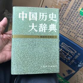 中国历史大辞典.魏晋南北朝史