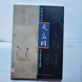 中国古代名家作品选粹·文徵明