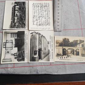 七十年代红岩革命纪念馆(黑白照片五张合售)