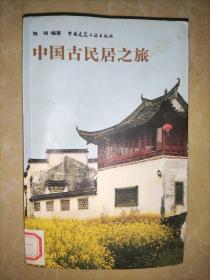 中国古民居之旅