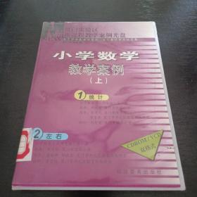 VCD 小学数学教学案例(上)1统计,2左右