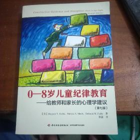 0-8岁儿童纪律教育 给教师和家长的心理学建议(第7版)