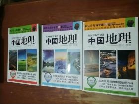 刘兴诗爷爷讲述中国地理 西北西南、华东中南、华北东北