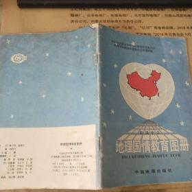 地理国情教育图册