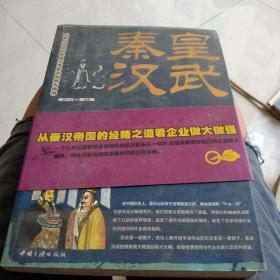 秦皇汉武:从秦汉帝国的经略之道看企业做大做强