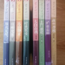 贾平凹散文全编:商州寻根(1978-1983)