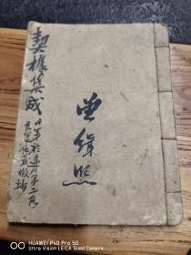 厚厚一本,民国手写契据集成(民间各子契约条据格式大成)18x13.5x0.8cm