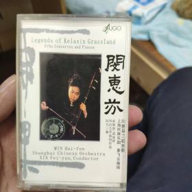 闵惠芬 二胡演奏 磁带