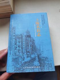 上海名街志 上海特色志丛书