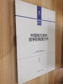 中国地方政府竞争的制度分析