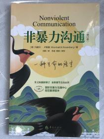 非暴力沟通(修订版)