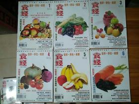 食经 2011年 第1-12期 共12连期齐售