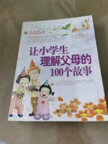 让小学生理解父母的100个故事