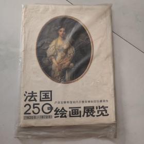法国250年绘画展览(8开册页全46张) 人民美术出版社    货号X3