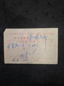 财税票据:1956年新登县青何供销合作社销货发票