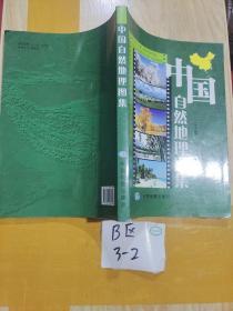 中国自然地理图集:第三版【看图发货】