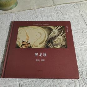 屠龙族(首位提名国际安徒生奖的中国插画家;真正原汁原味的中国原创绘本;中国古典文化与传说的启蒙书)