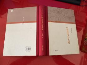 中国历史考古学论集(2012年1版1印)