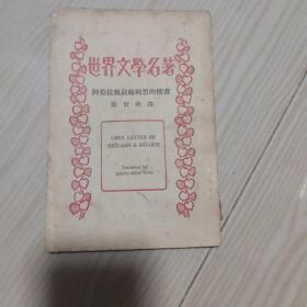 民国版 世界文学名著《阿伯拉与哀绿绮思的情书》全一册