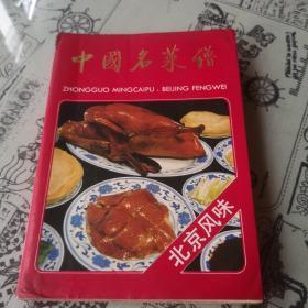 中国名菜谱 北京风味