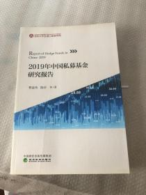 2019年中国私募基金研究报告