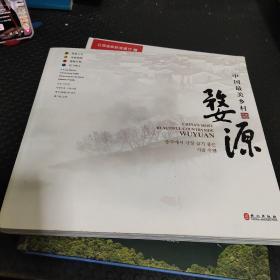 中国最美乡村 : 婺源 : 英汉韩对照