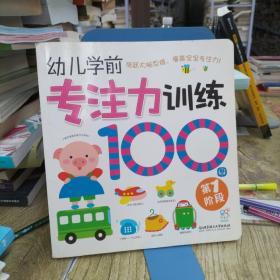 幼儿学前专注力训练100图:第一阶段