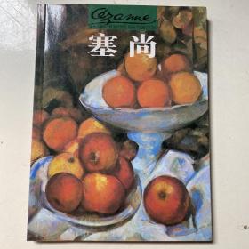 家庭艺术馆典藏系列-塞尚
