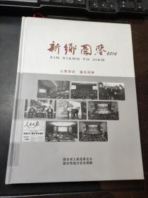 新乡图鉴 2014 【精装本】