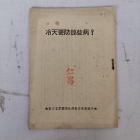 五十年代浙江省愛國衛生運動委員會編印《冷天要防那些???》