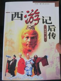 (西游记后传)