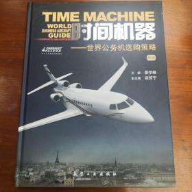 时间机器:世界公务机选购策略(第2版)