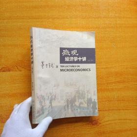 微观经济学十讲(第2版)【书内有少量字迹】
